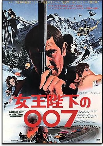 James Bond Movies: On Her Majesty's Secret Service Fan ...