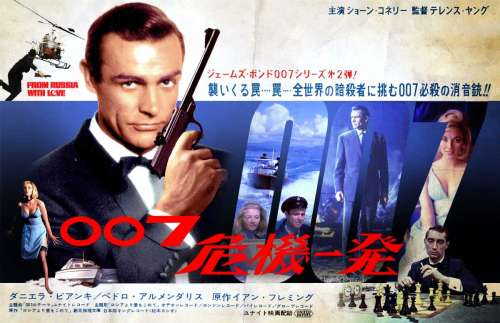 Japanese From Russia With Love poster
